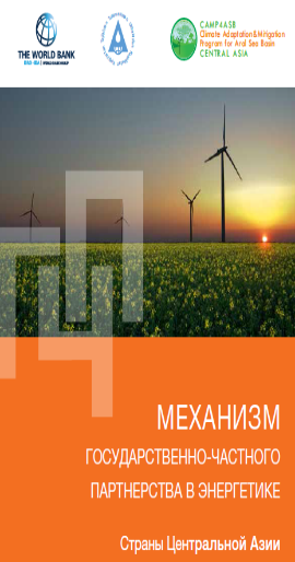 THE MECHANISM OF PUBLIC-PRIVATE PARTNERSHIPS IN THE ENERGY SECTOR. COUNTRIES OF CENTRAL ASIA