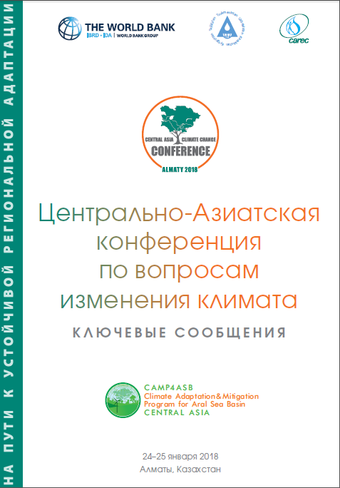 Central Asian conference on climate change (KEY MESSAGES)