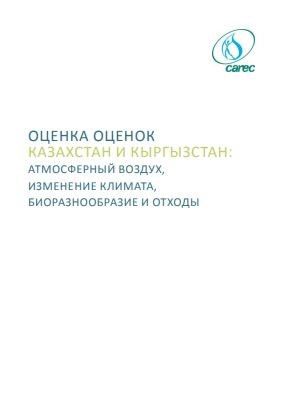 Assessment of assessments Kazakhstan and Kyrgyzstan: air, climate change, biodiversity and waste.